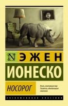 Эжен Ионеско - Носорог