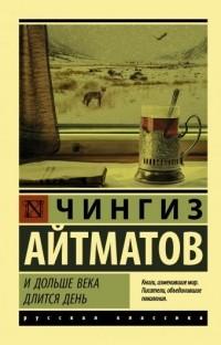 Чингиз Айтматов - И дольше века длится день