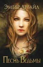 Эмбер Аргайл - Песнь Ведьмы