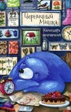 Анастасия Волховская - Черничный Мишка. Календарь мечтателей