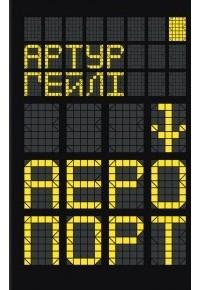 Артур Гейлі - Аеропорт