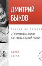 Дмитрий Быков - Лекция «Советский анекдот как литературный жанр»