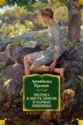 Арчибалд Кронин - Песенка в шесть пенсов и карман пшеницы (сборник)