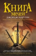 антология - Книга мечей (сборник)