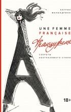 Катрин Маландрино - Француженка: Секреты неотразимого стиля