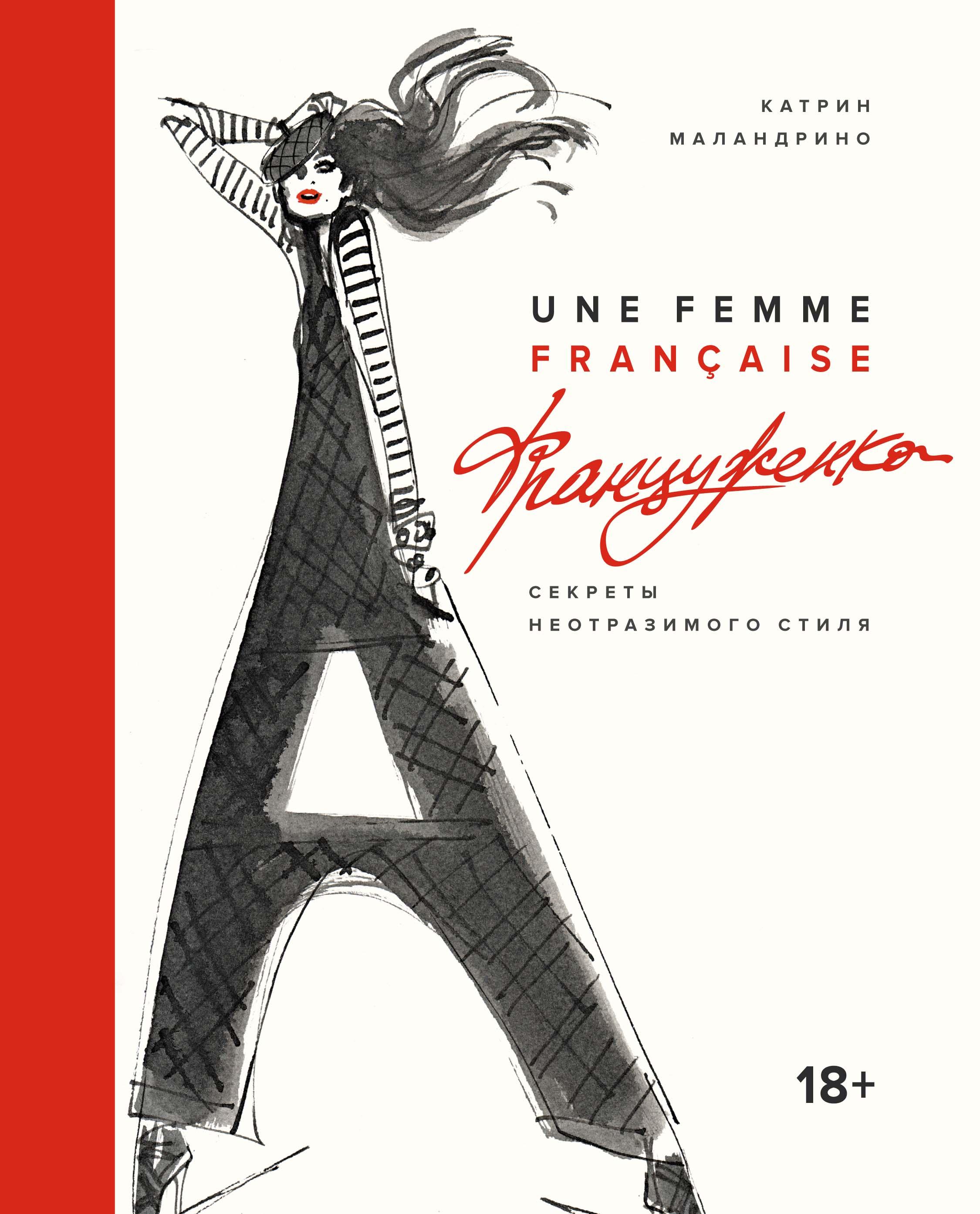«Француженка: Секреты неотразимого стиля» Катрин Маландрино