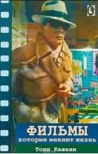 Тони Кашани - Фильмы, которые меняют жизнь