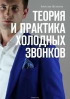 Шумилин Вячеслав - Теория и практика холодных звонков