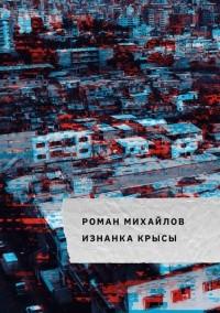 Роман Михайлов - Изнанка крысы