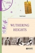 Эмили Бронте - Wuthering Heights. Грозовой перевал
