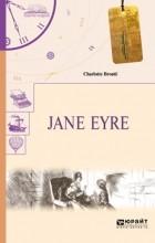 Шарлотта Бронте - Jane Eyre