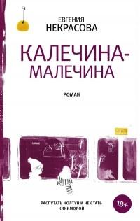 Евгения Некрасова - Калечина-Малечина