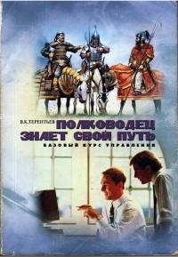 Терентьев В.К. - Полководец знает свой путь