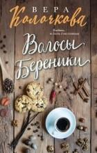 Вера Колочкова - Волосы Береники