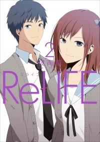 Yayoi Sou - ReLIFE Vol.2