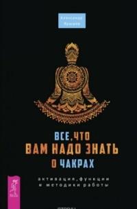 Александр Ярышев - Все, что вам надо знать о чакрах