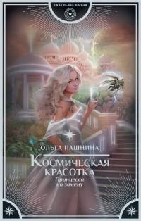 Ольга Пашнина - Космическая красотка. Принцесса на замену (сборник)