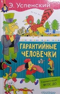 Эдуард Успенский - Гарантийные человечки: сказочная повесть