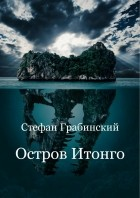 Стефан Грабинский - Остров Итонго