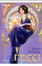 Наталія Матолінець - Гессі