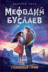 Дмитрий Емец - Стеклянный страж