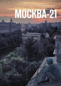 Михаил Бурлаков - Москва-21