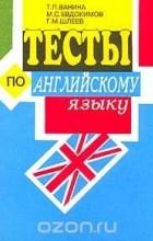 Ванина Т.П., Евдокимов М.С., Шлеев Г.М. - Тесты по английскому языку