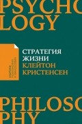 Джеймс Оллворт, Кристенсен Клейтон, Карен Диллон - Стратегия жизни