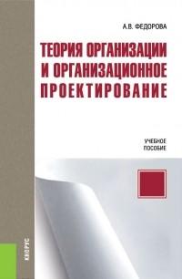 Анна Федорова - Теория организации и организационное проектирование