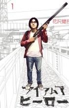 Kengo Hanazawa - I am a Hero, Volume 1