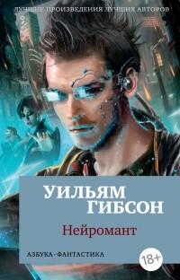 Уильям Гибсон - Нейромант. Сожжение Хром