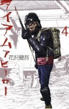 Kengo Hanazawa - I am a Hero, Volume 4