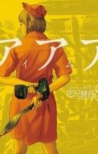 Kengo Hanazawa - I am a Hero, Volume 8