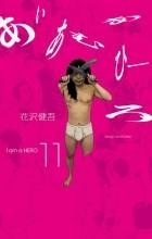 Kengo Hanazawa - I am a Hero, Volume 11