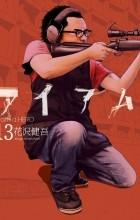 Kengo Hanazawa - I am a Hero, Volume 13