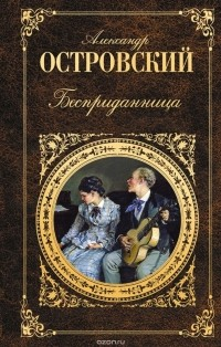 Александр Островский - Бесприданница (сборник)