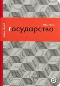 Вадим Волков - Государство, или Цена порядка