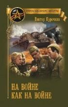Курочкин Виктор Александрович - На войне как на войне