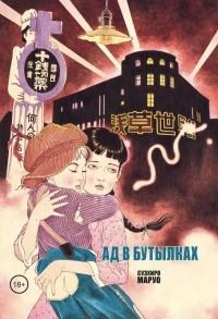 Маруо Суэхиро - Ад в бутылках (сборник)
