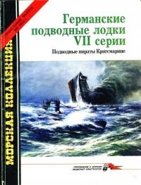 - Морская коллекция, 2003, Специальный выпуск № 2. Германские подводные лодки VII серии. Подводные пираты Кригсмарине