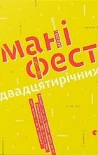 Кристин Хасслер - Маніфест двадцятирічних