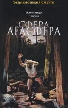 Александр Лаврин - Сфера Агасфера