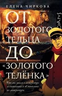 Елена Чиркова - От золотого тельца до «Золотого теленка»