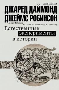 - Естественные эксперименты в истории