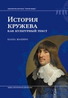 Бэлла Шапиро - История кружева как культурный текст