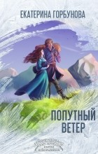 Екатерина Горбунова - Попутный ветер