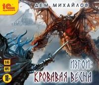 Дем Михайлов - Изгой. Кровавая весна