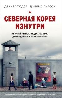 - Северная Корея изнутри: черный рынок, мода, лагеря, диссиденты и перебежчики