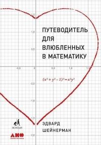 Эдвард Шейнерман - Путеводитель для влюблённых в математику