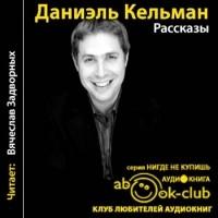Даниэль Кельман - Рассказы (сборник)
